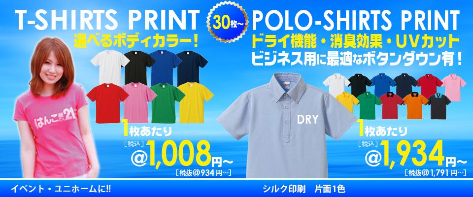 1008円Tシャツ・1934円ポロシャツ!