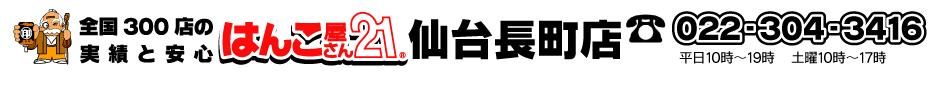 【安心】と【実績】のはんこ屋さん21 仙台長町店 | 太白区 若林区 名取市 柴田郡 | 印鑑 実印 登録 登記 設立 ゴム印 名刺 封筒 伝票